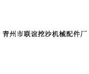 青州市联谊挖沙机械配件厂