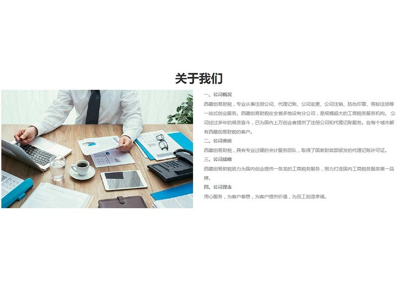 西藏拉萨审计评估当选创易财税-拉萨市企业年报