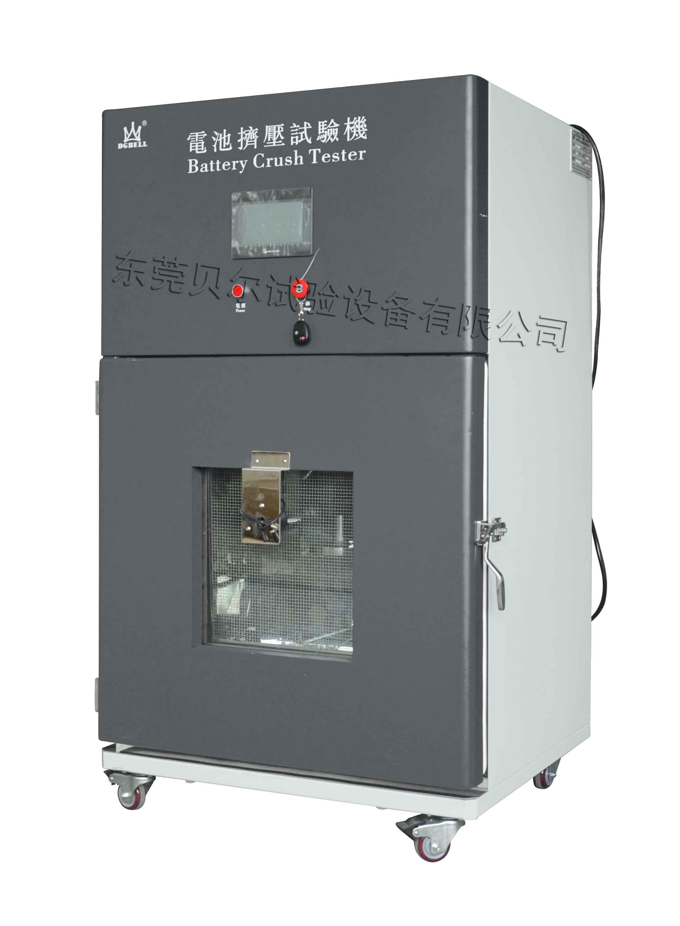 东莞贝尔试验设备厂家直销电池挤压试验机