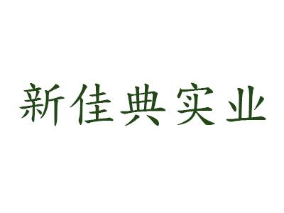 郑州新佳典实业有限公司