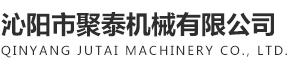 沁阳市聚泰机械有限公司