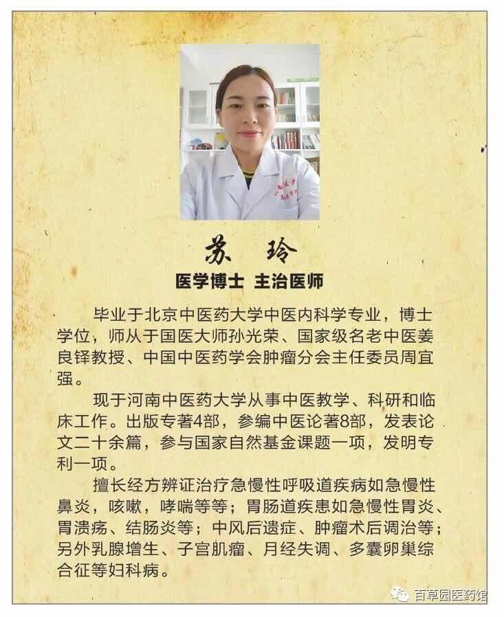 中医妇科治疗中心