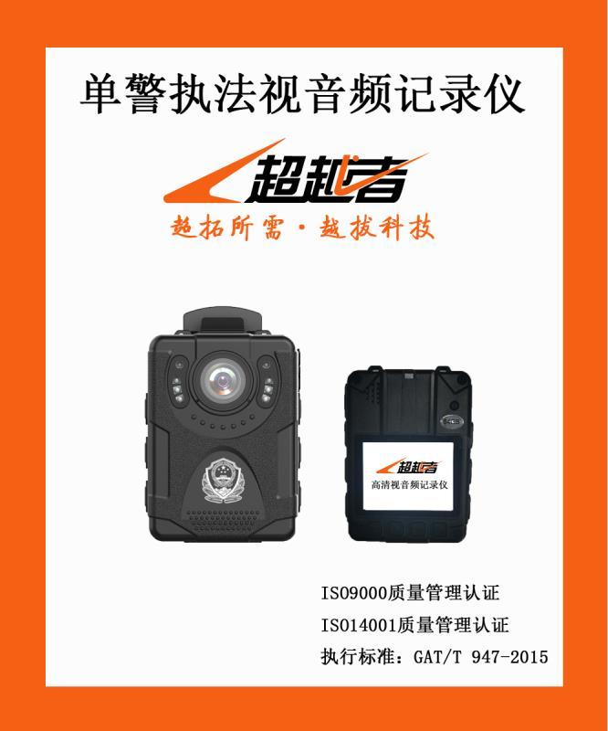 广东超越者A5执法仪-销量好的超越者310PLUS执法仪厂家直销