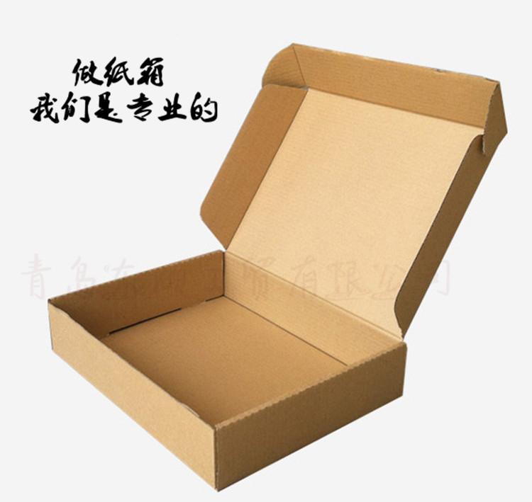 黄岛订做青岛开发区纸箱-纸箱定做