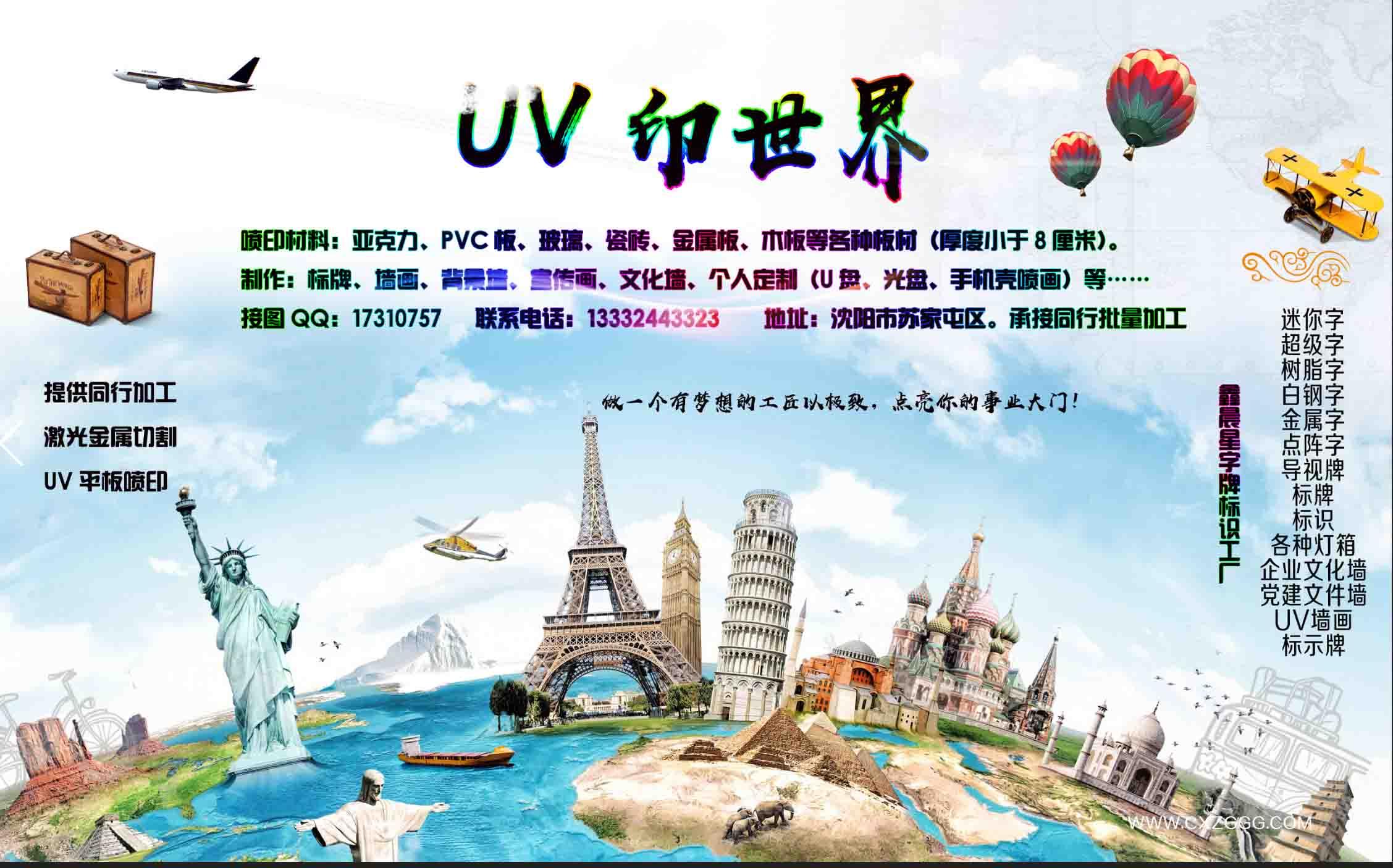 葫芦岛UV喷绘——沈阳哪家UV喷绘公司口碑好