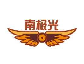 东莞南极光金属材料有限公司
