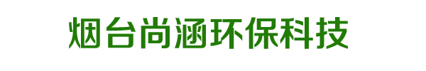 烟台尚涵环保科技ag国际厅ag8|优惠