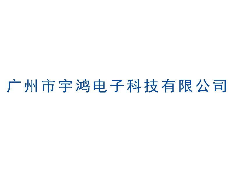 广州市宇鸿电子科技ag国际厅ag8|优惠