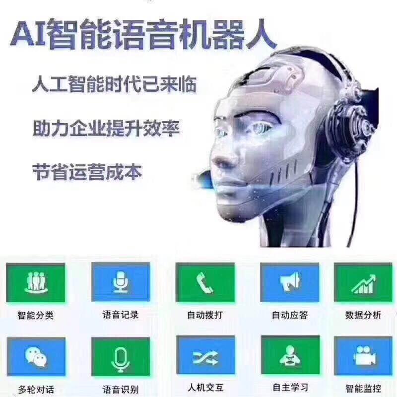有品质的自销猫AI智能电销机器人当选南通二五八 环保的营销机器人
