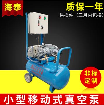 中山批发真空泵|海泰真空机电设备供应价位合理的XD-020真空机真空泵