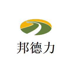 青島邦德力膠粘制品有限公司