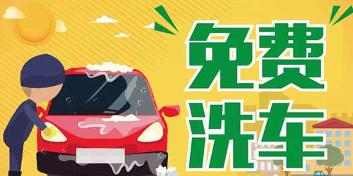 """如何使用""""全年免费洗车""""营销策略,实现利润翻3倍"""