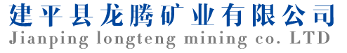 建平县龙腾矿业有限公司