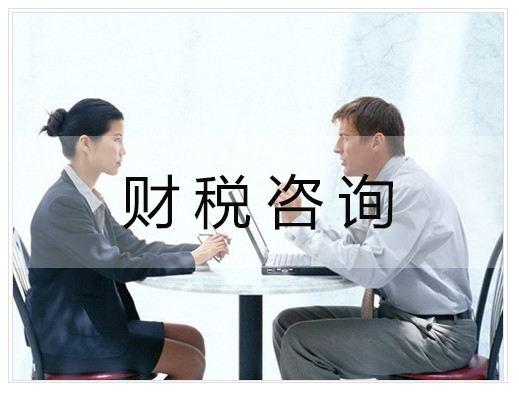 惠州哪里有税务咨询公司|行业资讯-惠州臻诚知识产权服务有限公司