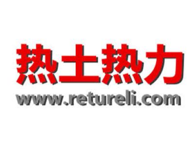 陕西热土环保新能源有限公司