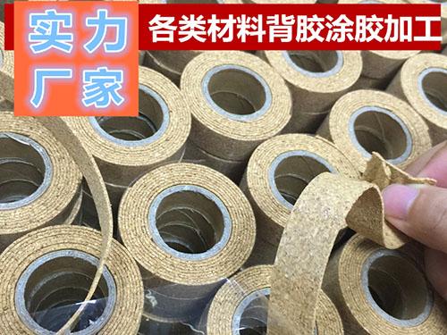 南城软木背胶加工-广东可信的软木背胶加工公司