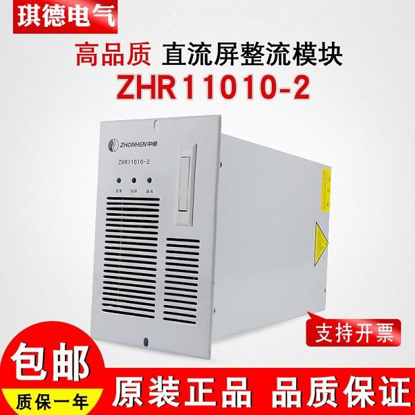 杭州直流屏ZHR11010-2充电机