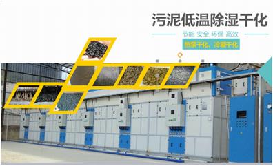 环科环保公司供应污泥处理设备