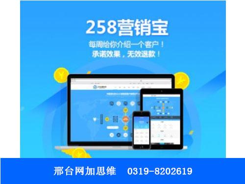 邢台网络推广做什么?网加思维公司推荐258营销宝