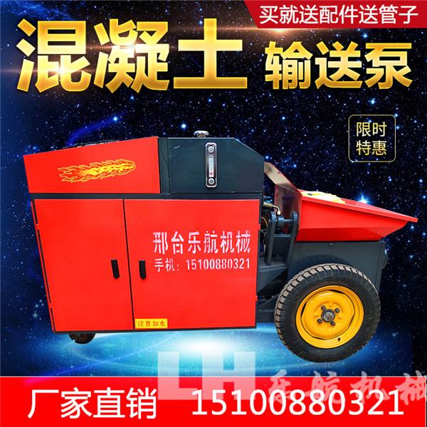 提供小型混凝土输送泵专题_小型混凝土输送泵资料