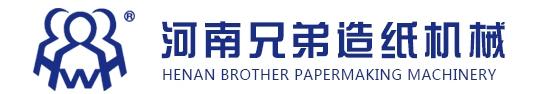 河南兄弟造纸机械有限公司
