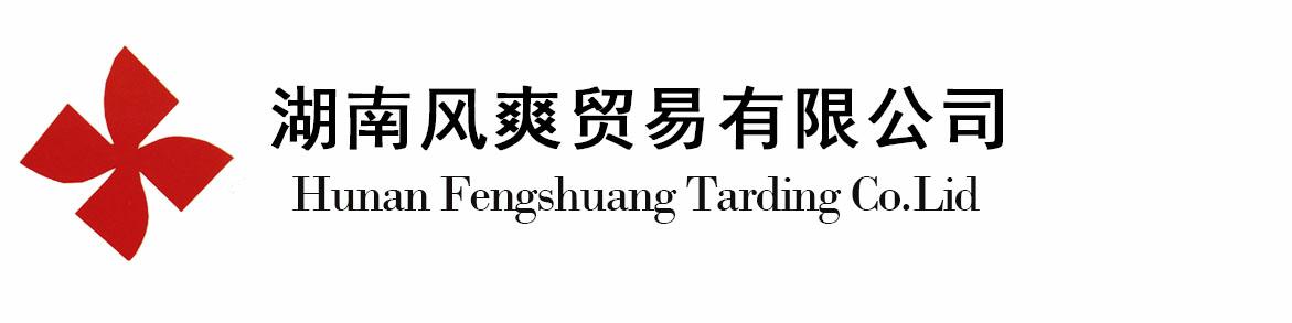 湖南风爽贸易有限公司
