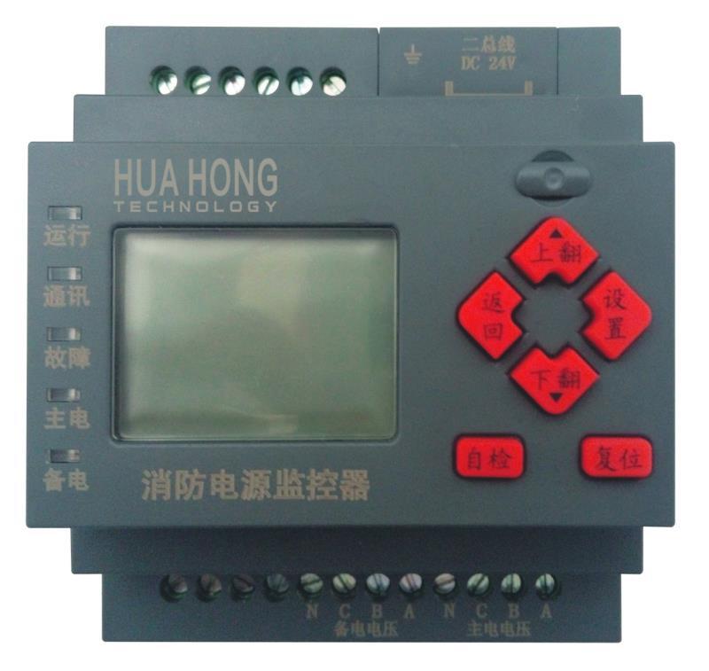HX5948 消防电源监控系统哪里专业