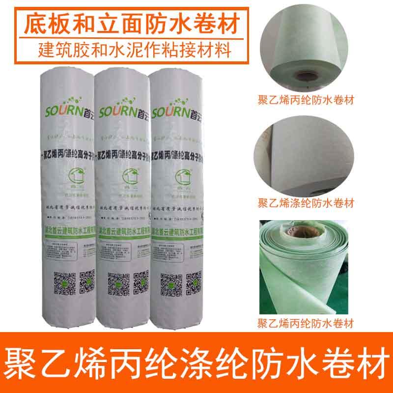 首云聚乙烯丙纶复合防水卷材建筑顶板立面丙纶布防水材料