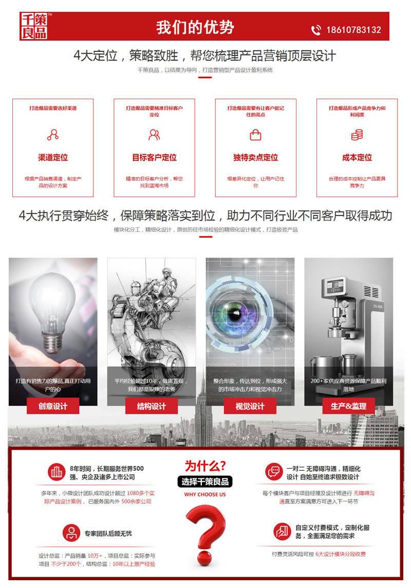 北京哪里有提供口碑好的产品外观设计_甘肃医疗产品设计