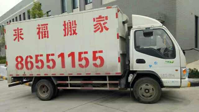 灞桥搬家公司选哪家|优良的搬家公司在陕西
