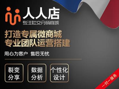 山西微信公众号 太原的专业微信营销软件人人店推荐