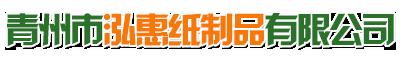 青州市泓惠纸制品有限公司