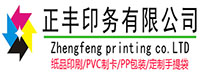 郑州正丰印务有限公司