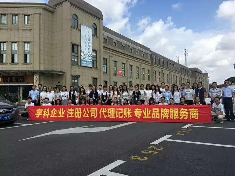 上海新注册公司名称需要注意哪些问题