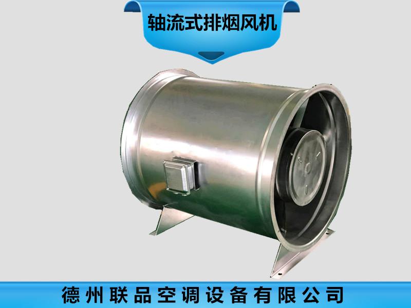 质量决定市场, 高质量【轴流式消防高温排烟风机】当选联品空调