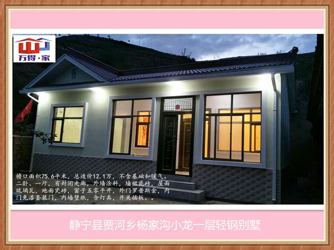 买专业的轻钢房一层效果图,就来甘肃万得绿色建筑 陕西园林建筑设计
