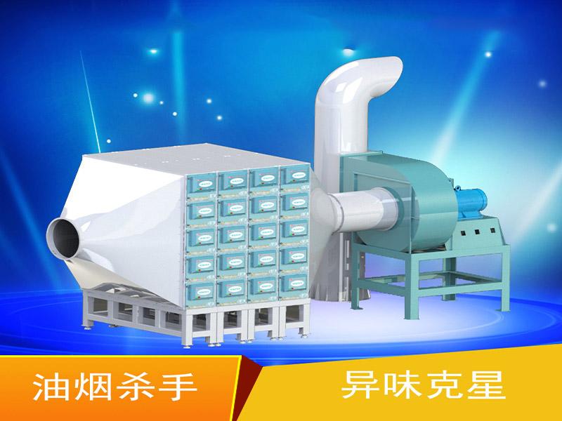 中央油烟净化系统静电油烟净化器等离子油烟净化器厂家直销