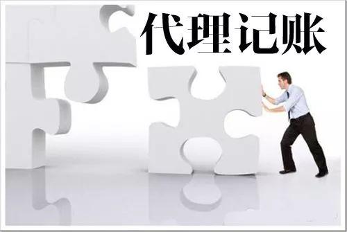 贵阳代理记账公司-贵州代理记账怎么收费