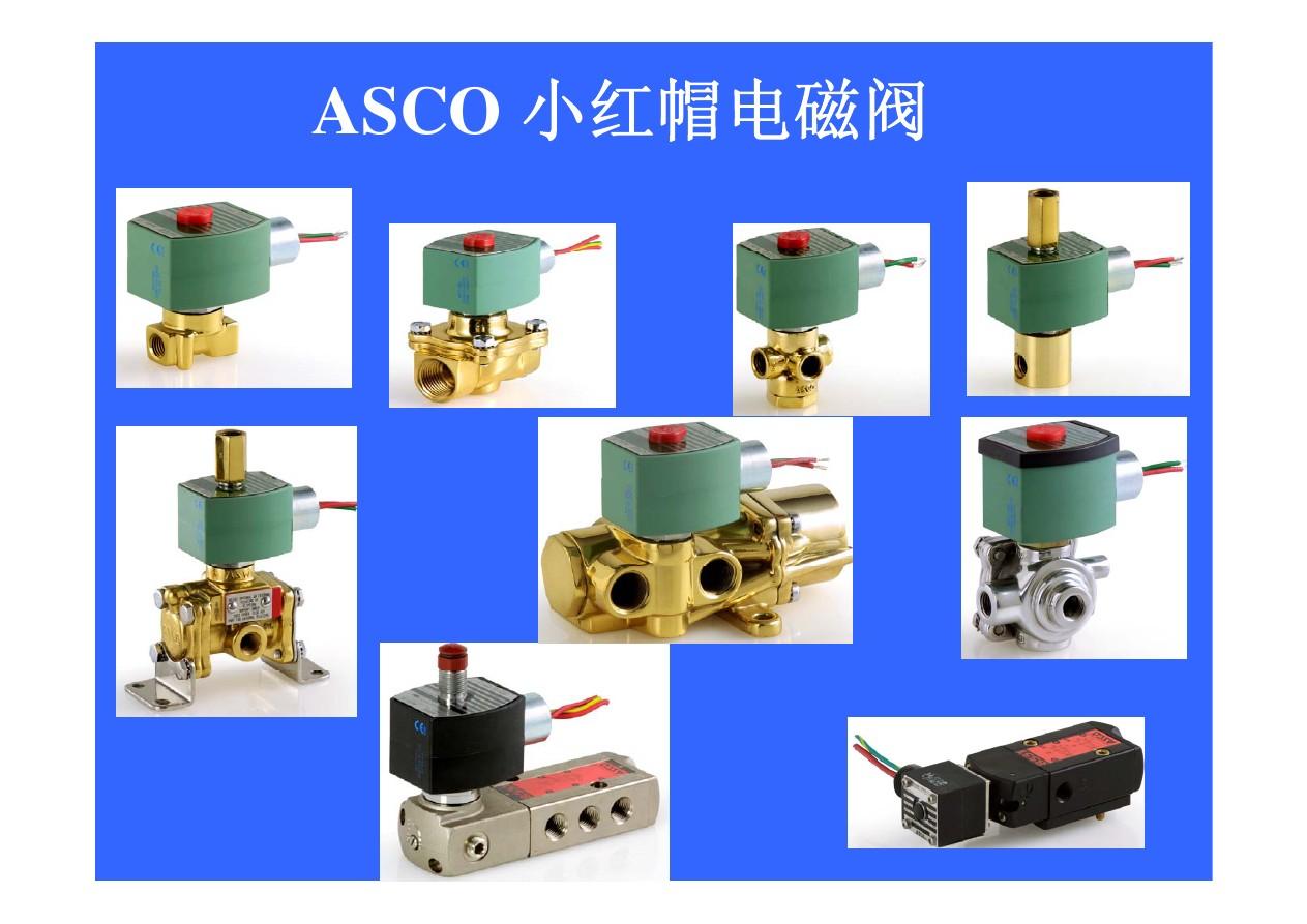 ASCO8210G电磁阀