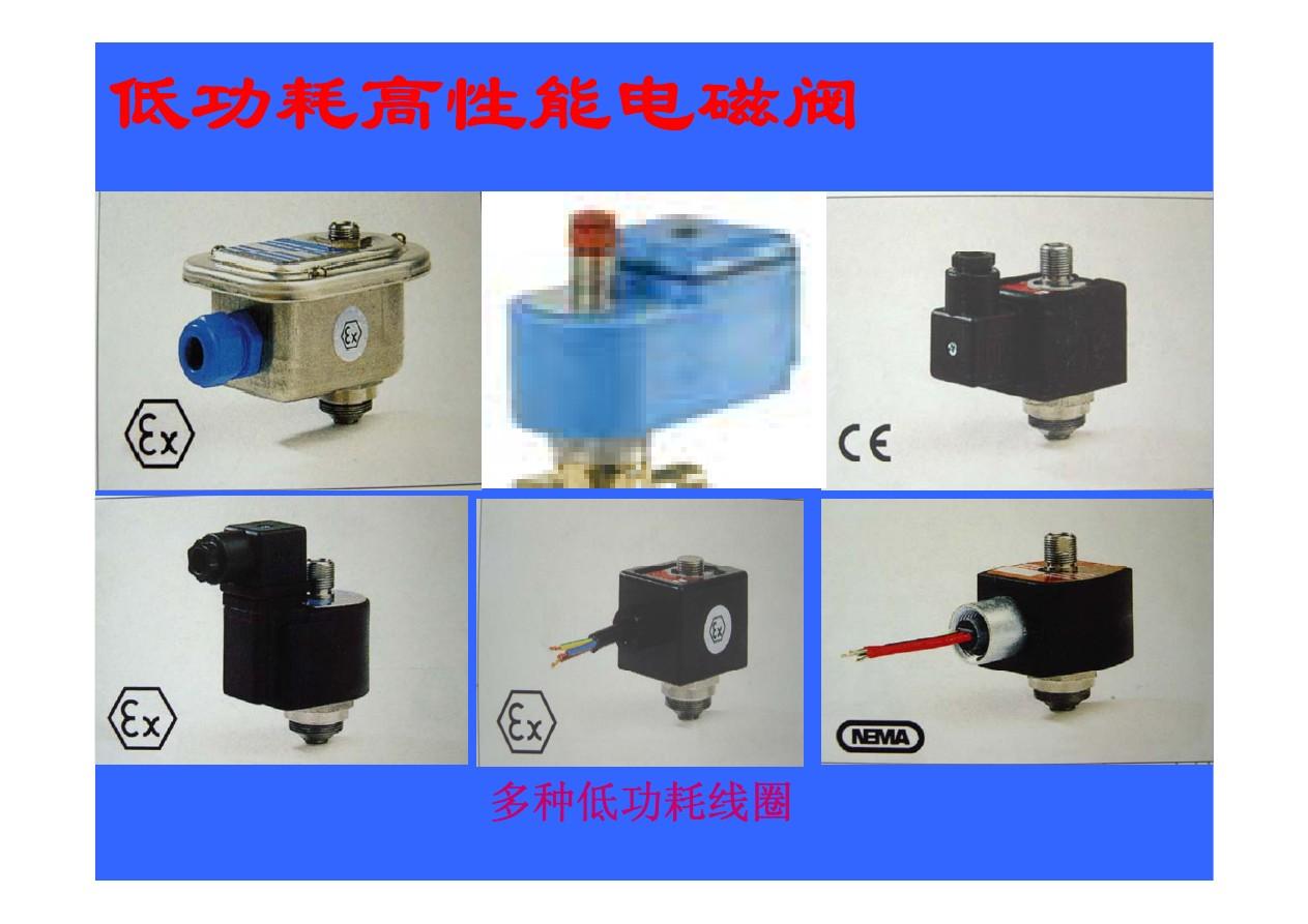 ASCO低功耗电磁阀