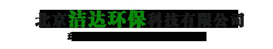北京洁达环保科技有限公司