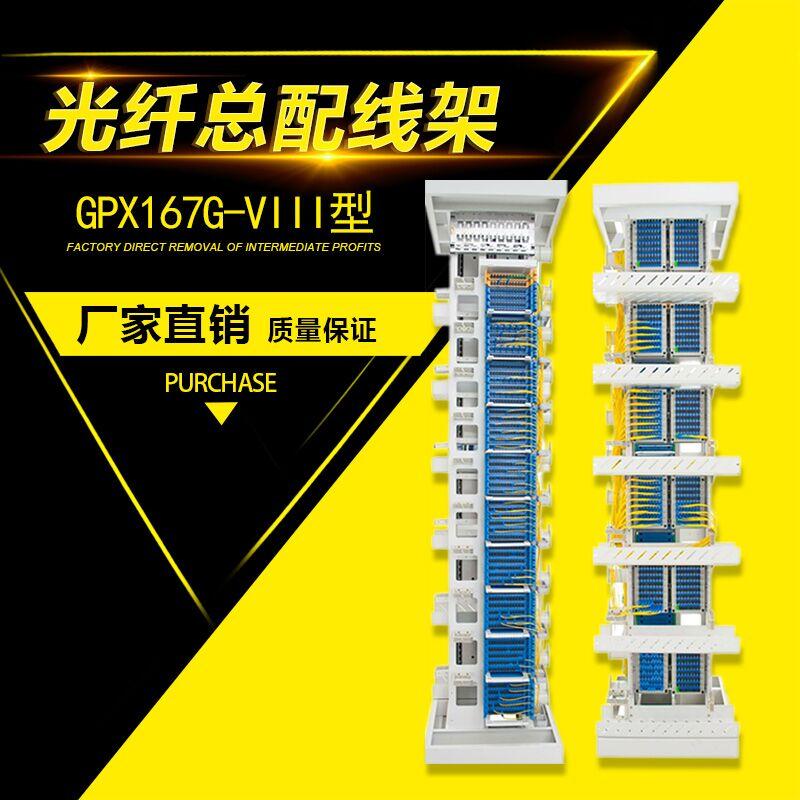 【光纤总配线架】光纤总配线架价格_优质光纤总配线架批发