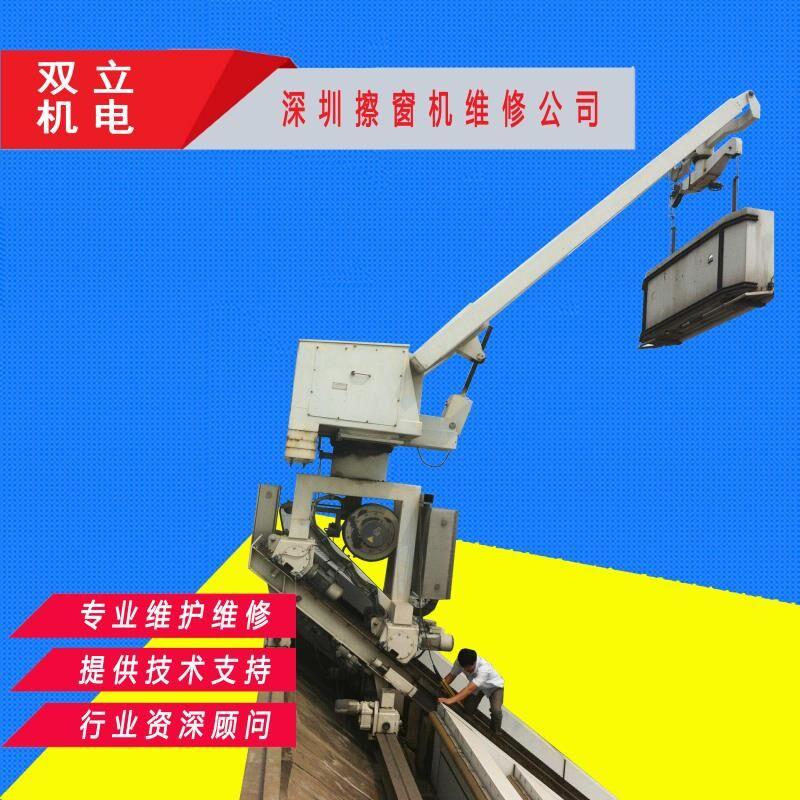 深圳擦窗机维修保养