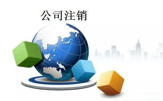 贵阳创智兴源财务咨询公司提供专业的代理公司注销_周到的代理公司注销