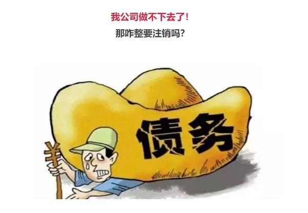 全面的贵州公司执照注销_贵阳代理公司注销公司推荐