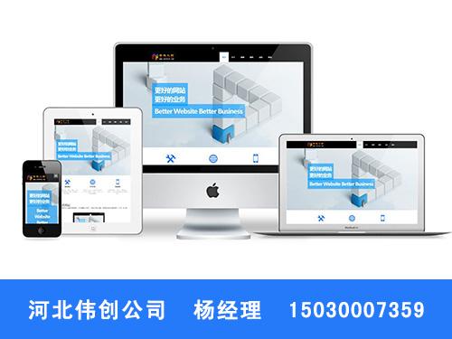 邯鄲網頁制作報價|河北偉創公司提供專業服務