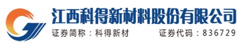 江西科得新材料股份有限公司