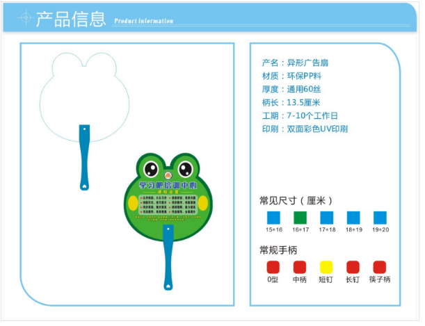 河南郑州广告扇定制——郑州广告扇免费设计