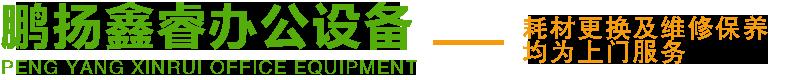 沈阳市和平区鹏扬鑫睿办公设备经营部