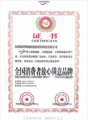 金阳温特斯顿石墨烯地暖品牌推荐|安装快速暖通公司